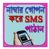 নিজ নাম্বার গোপন করে SMS পাঠান icon