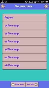 নিজ নাম্বার গোপন করে SMS পাঠান poster