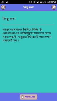 নিজ নাম্বার গোপন করে SMS পাঠান apk screenshot