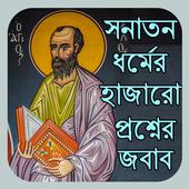 সনাতন ধর্মের হাজারো প্রশ্নের জবাব icon