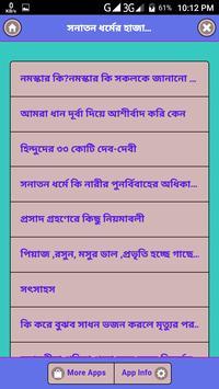 সনাতন ধর্মের হাজারো প্রশ্নের জবাব poster