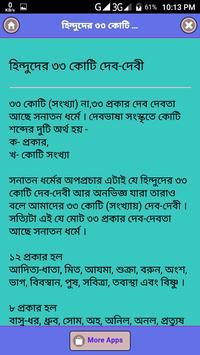 সনাতন ধর্মের হাজারো প্রশ্নের জবাব apk screenshot