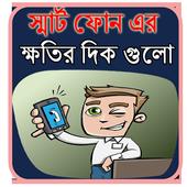 স্মার্ট ফোন এর ক্ষতিকারক গুলো জানুন icon