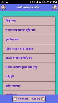 স্মার্ট ফোন এর ক্ষতিকারক গুলো জানুন screenshot 1