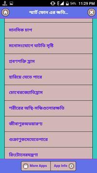 স্মার্ট ফোন এর ক্ষতিকারক গুলো জানুন screenshot 2