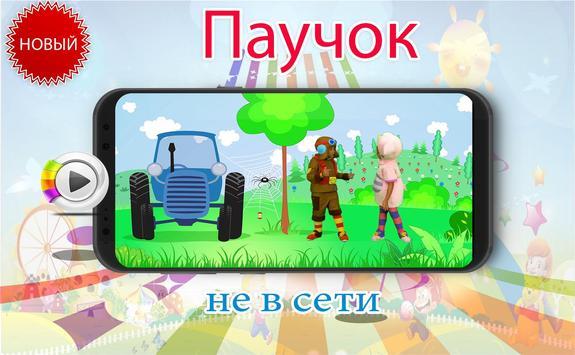 Паучок - Песенка мультик для poster