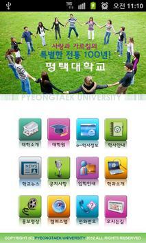 평택대학교 poster