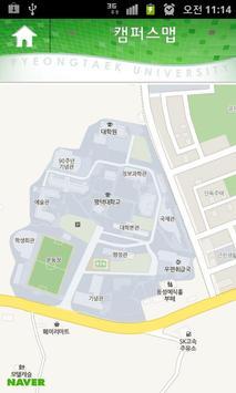평택대학교 apk screenshot