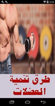 طرق تنمية العضلات 2017 poster