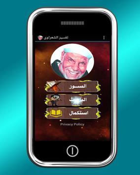 تفسير القرآن- الشيخ الشعراوي poster