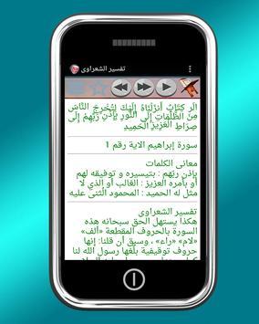 تفسير القرآن- الشيخ الشعراوي apk screenshot