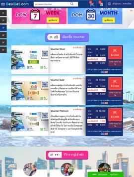 DealDet screenshot 13