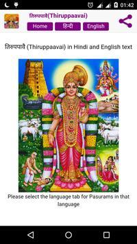 तिरुपपावै (Thiruppavai) poster