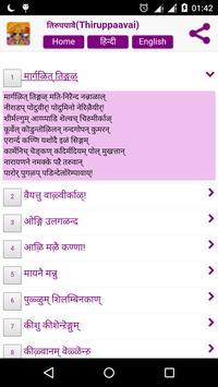 तिरुपपावै (Thiruppavai) screenshot 2