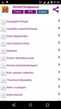 तिरुपपावै (Thiruppavai) screenshot 3