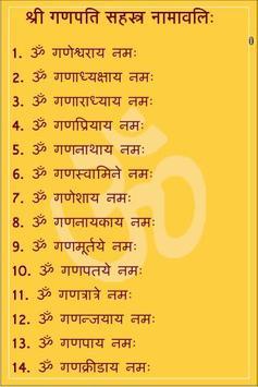 Hindu Sahastra Naam Sangrah screenshot 3