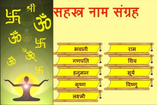 Hindu Sahastra Naam Sangrah poster