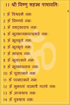 Hindu Sahastra Naam Sangrah screenshot 1