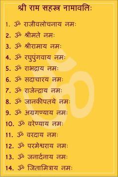 Hindu Sahastra Naam Sangrah screenshot 2