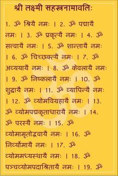 Hindu Sahastra Naam Sangrah screenshot 4