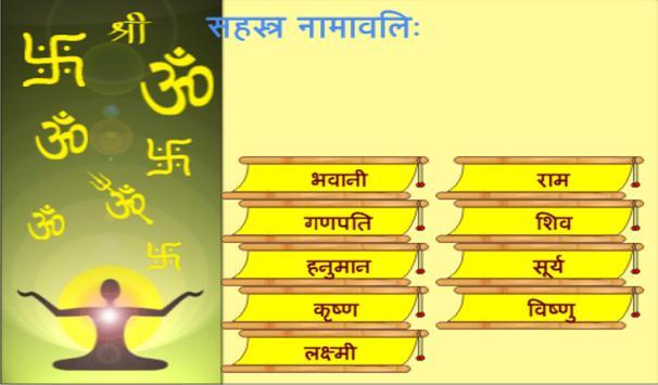 Hindu Sahastra Naam Sangrah screenshot 5