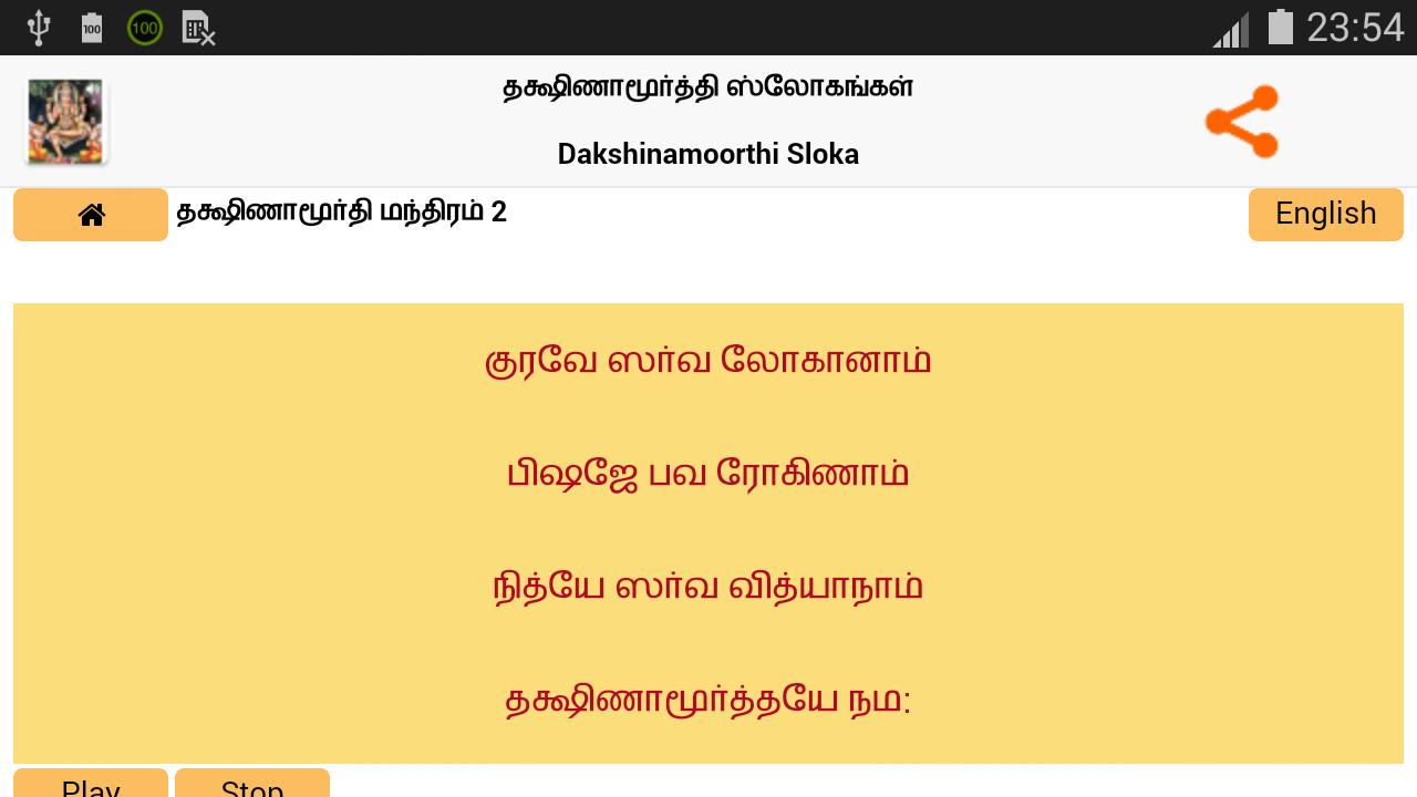 Dakshinamurthi sloka - Tamil for Android - APK Download