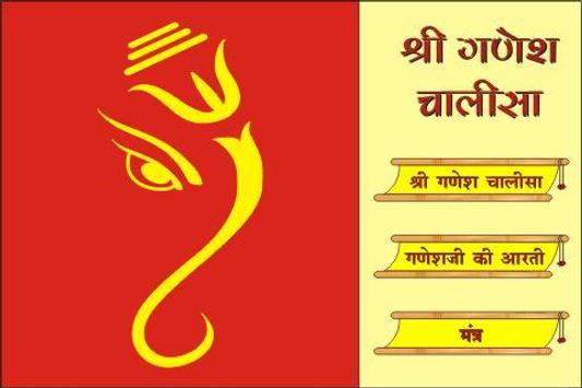 Ganesh Chalisa apk screenshot