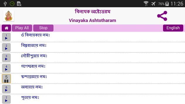 Ganesha Ashtotharam - Bengali apk screenshot