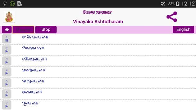 Ganesha Ashtotharam - Oriya apk screenshot