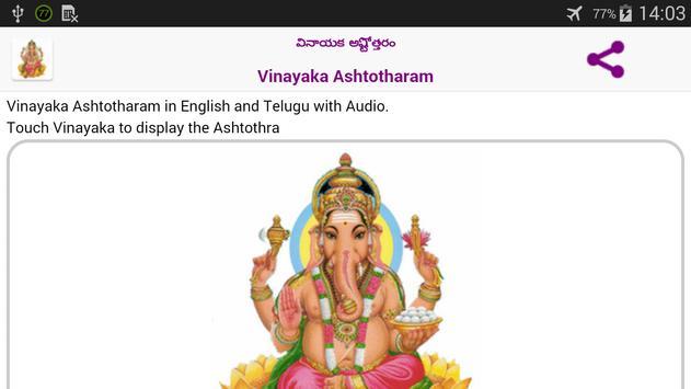 Ganesha Ashtotharam - Telugu screenshot 3