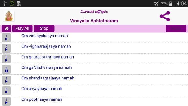 Ganesha Ashtotharam - Telugu screenshot 4