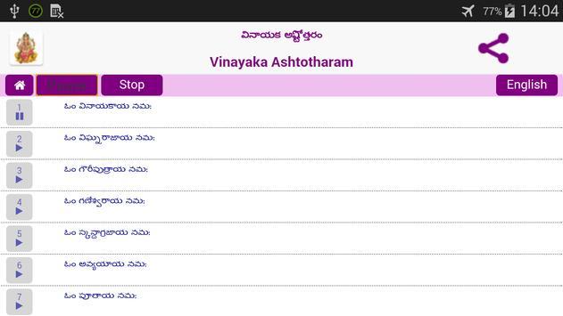 Ganesha Ashtotharam - Telugu screenshot 5