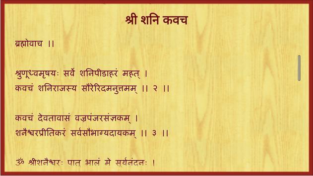 Kawach Sangrah for Hindus apk screenshot