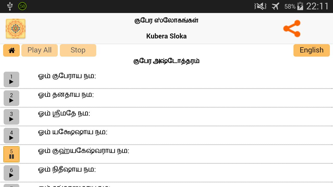 Kubera Sloka - Tamil (குபேரர்) for Android - APK Download