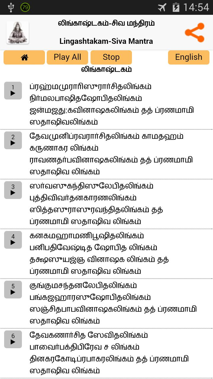 Lingashtakam in Tamil (Shiva) for Android - APK Download