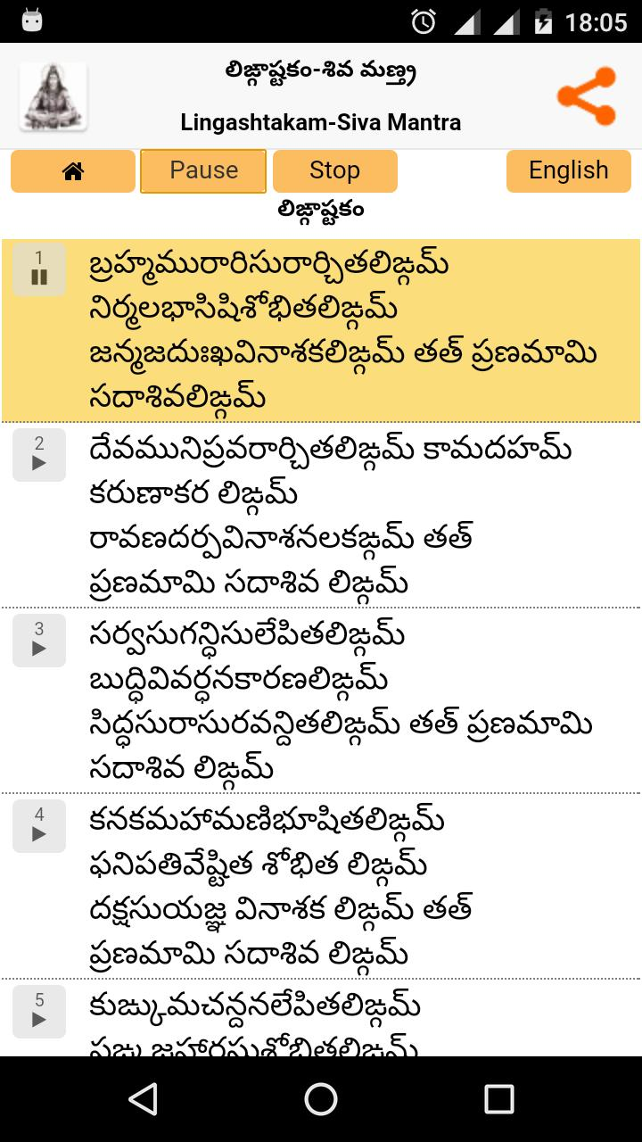 Download shiva lingashtakam (लिंगाष्टकम्) audio mp3.