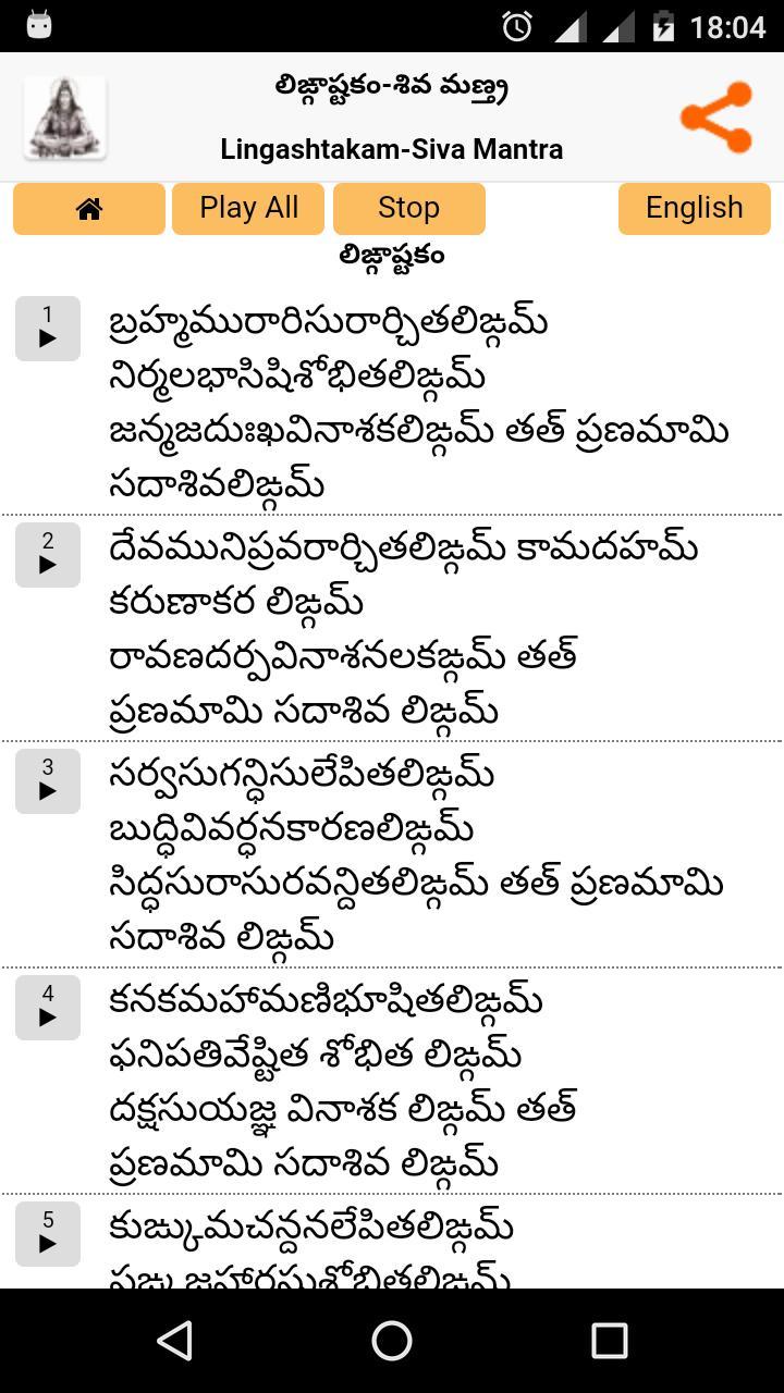 Lingashtakam - Telugu (Shiva) for Android - APK Download