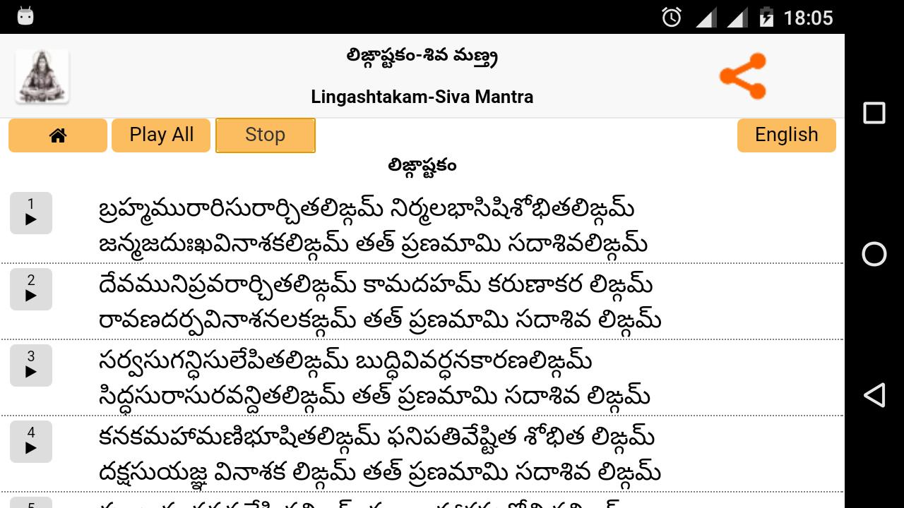Lingashtakam in tamil (shiva) for android apk download.
