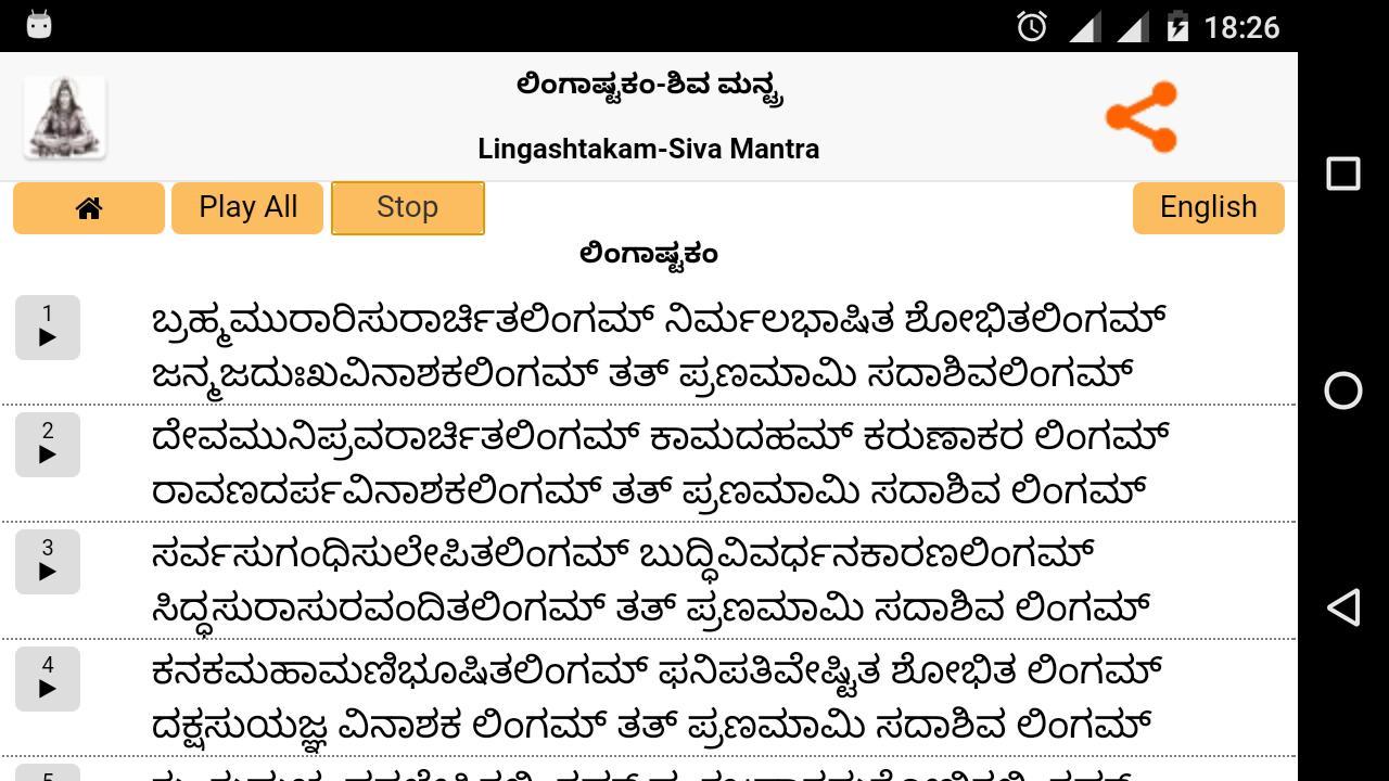 Shiva lingashtakam stotram for android apk download.