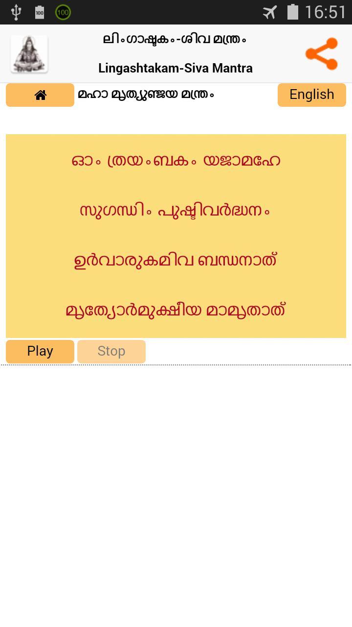 Lingashtakam-Malayalam (Shiva) for Android - APK Download