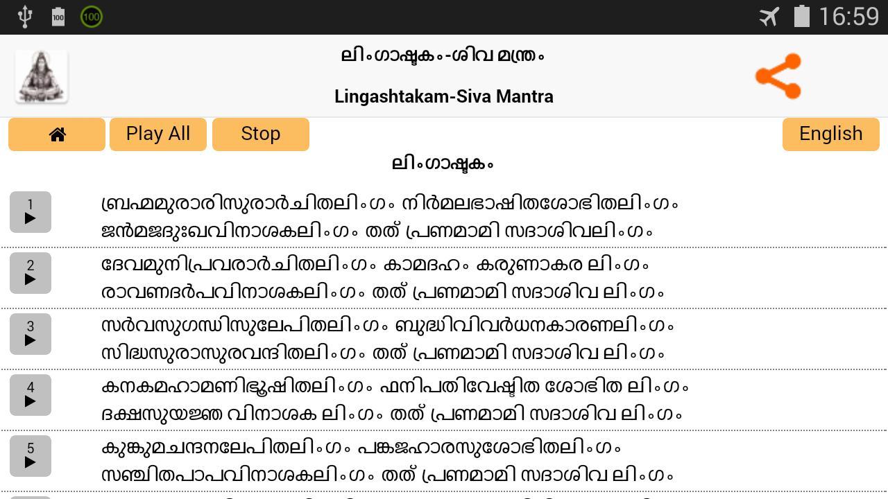 Shiva lingashtakam for android apk download.