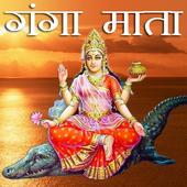 Ganga Maa Aarti Chalisa Stotra icon
