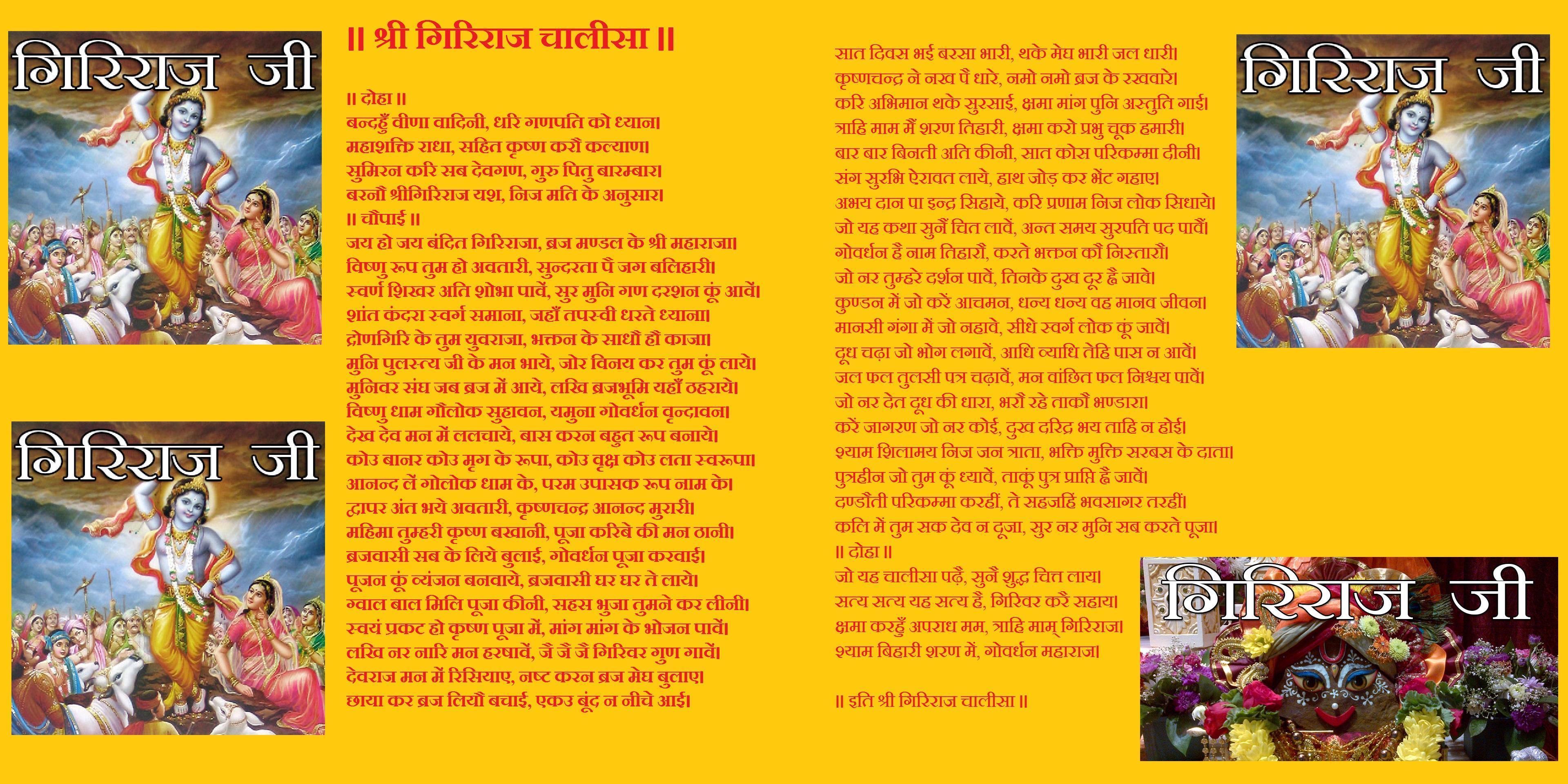 श्री गिरिराज चालीसा | INDIAN STATES AND IMPORTANT FESTIVALS