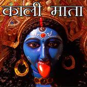Maa Kali Chalisa Aarti Kavach icon