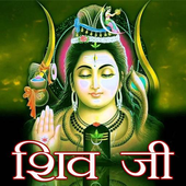 Shiv Chalisa Aarti Kavach icon