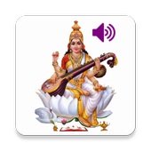 Saraswathi Sloka - Malayalam icon