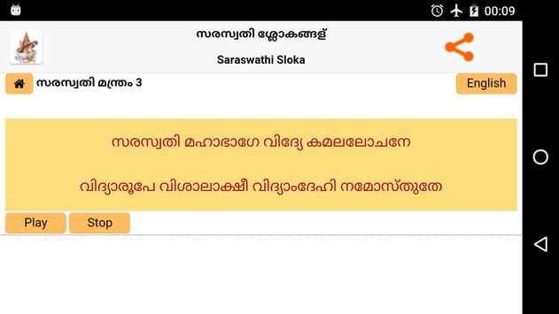 Saraswathi Sloka - Malayalam apk screenshot