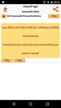 Saraswathi Sloka- Oriya(Odiya) screenshot 2