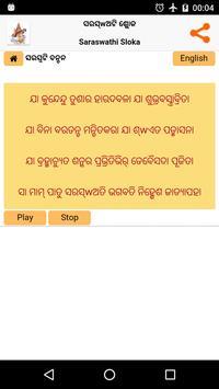 Saraswathi Sloka- Oriya(Odiya) screenshot 3