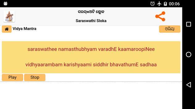 Saraswathi Sloka- Oriya(Odiya) screenshot 5